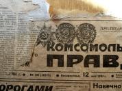 1985 Soviet newspaper